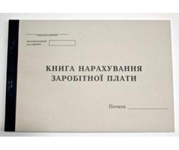 Книга нарахування заробітної плати 11017