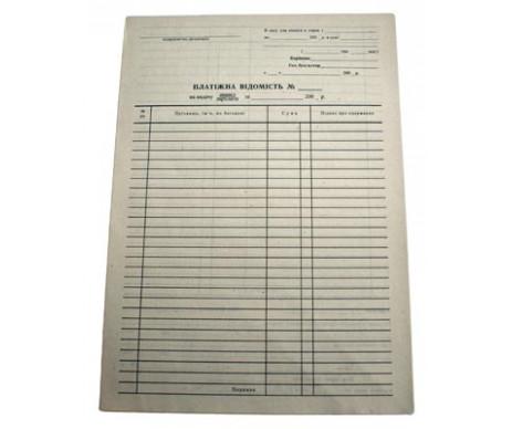 Платіжна відомість блок газетний А4 11024