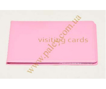 Візитниця кольорова на 24 візитки рожева