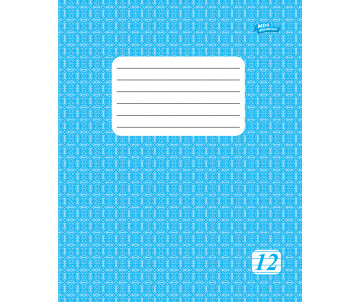 Notebook 12 sheets line 2326л