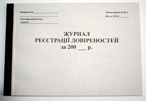Журнал реєстрації довіреностей фото