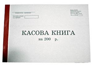 Книга касова 100 аркушів, офсет фото