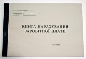 Книга начисления заработной платы 100 листов фото